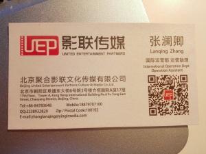 Lanquing card